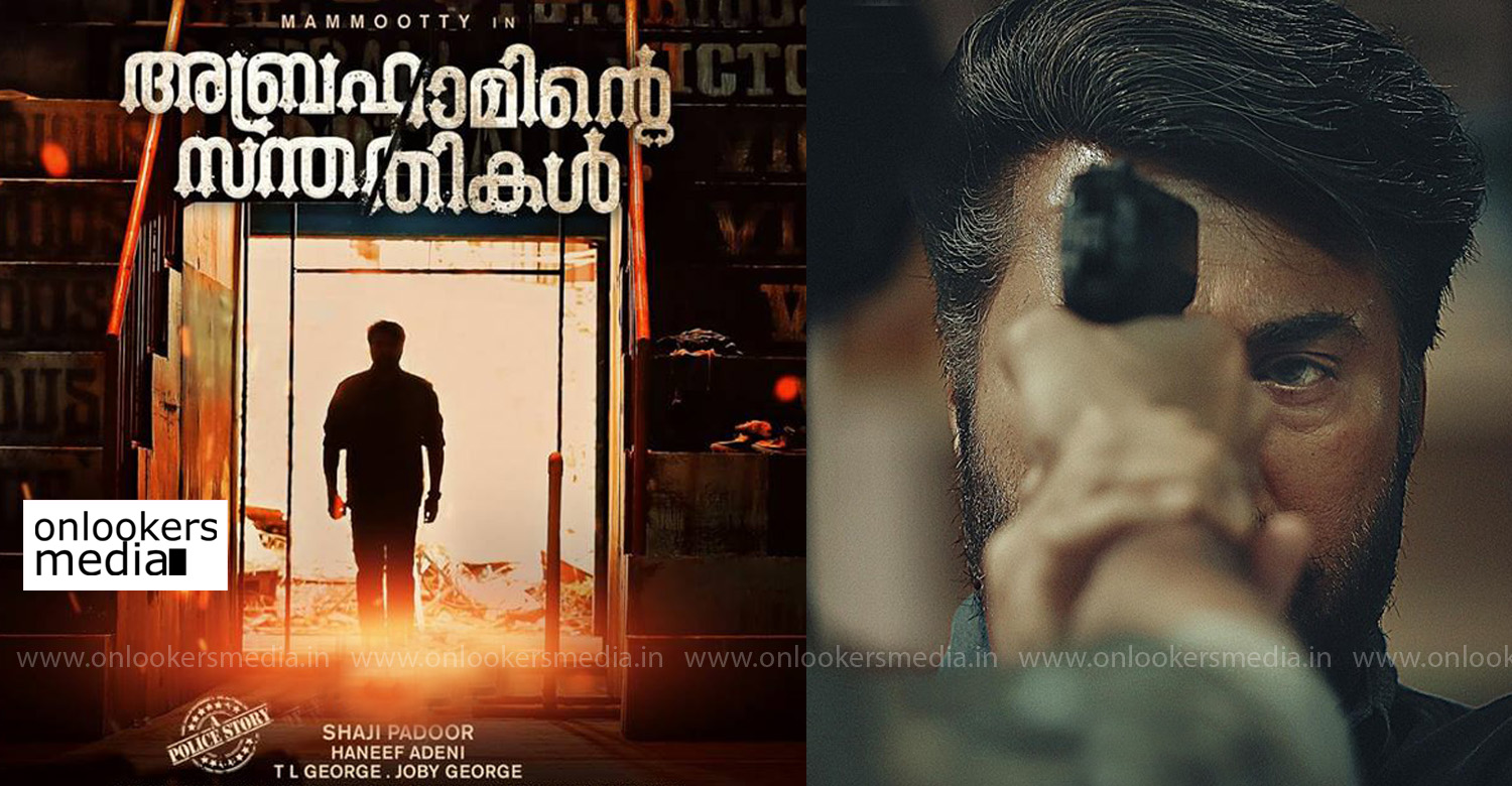 abrahaminte santhathikal movie,abrahaminte santhathikal malayalam movie,abrahaminte santhathikal movie news,abrahaminte santhathikal malayalam movie news,abrahaminte santhathikal mammootty's new movie,mammootty in abrahaminte santhathikal movie,abrahaminte santhathikal mammootty's new project,abrahaminte santhathikal movie poster
