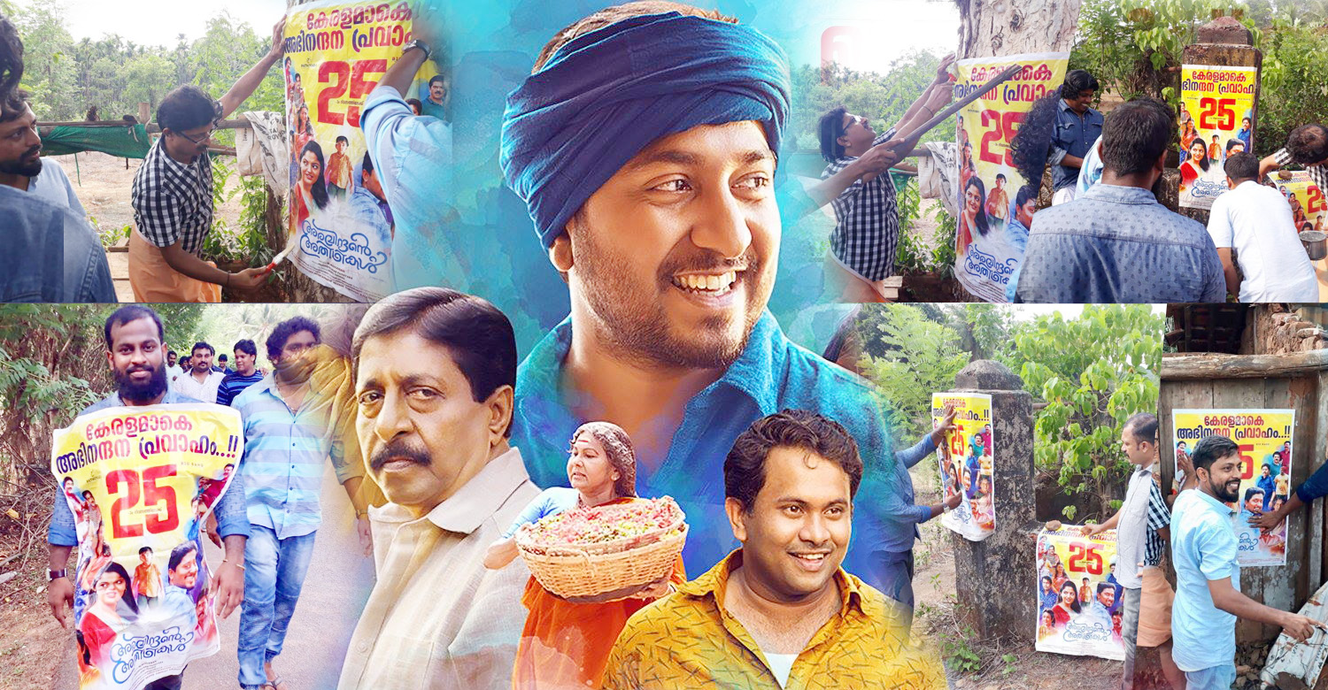 aravindante athidhikal movie,aravindante athidhikal movie news,aravindante athidhikal movie latest news,aravindante athidhikal vineeth sreenivasan's movie,aravindante athidhikal crew celebrate movie success at mookambika,