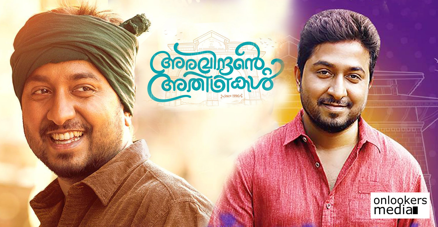 Aravindante Athidhikal,Aravindante Athidhikal movie,Aravindante Athidhikal movie news,Aravindante Athidhikal movie latest news,Aravindante Athidhikal vineeth sreenivasan's movie,vineeth sreenivasan's new movie,vineeth sreenivasan's latest news,vineeth sreenivasan's movie news,Aravindante Athidhikal movie poster,Aravindante Athidhikal vineeth sreenivasan's stills