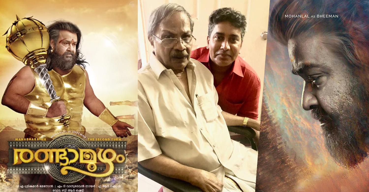 randamoozham,randamoozham movie news,randamoozham movie latest news,randamoozham movie latest news,randamoozham mohanlal's upcoming movie,mohanlal's randamoozham movie news,after odiyan va srikumar menon mohanlal movie,mt vasudevan nair's randamoozham movie news