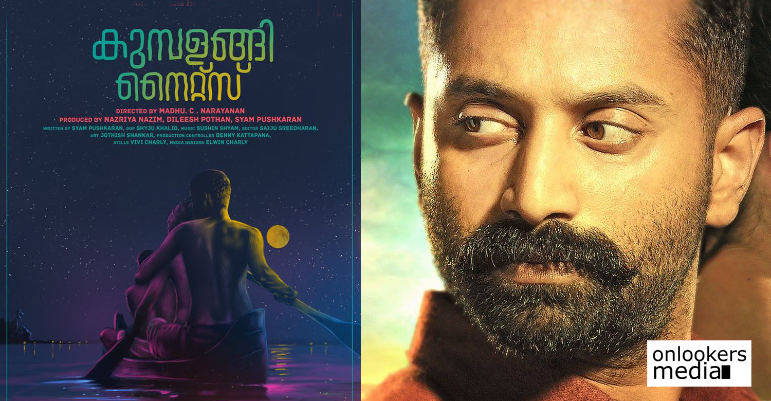 Kumbalangi Nights, Kumbalangi Nights new malayalam movie, Kumbalangi Nights malayalam movie news, Kumbalangi Nights fahadh faasil's new movie,syam pushkaran,writer syam pushkaran about fahadh faasil,kumbalangi nights movie latest news