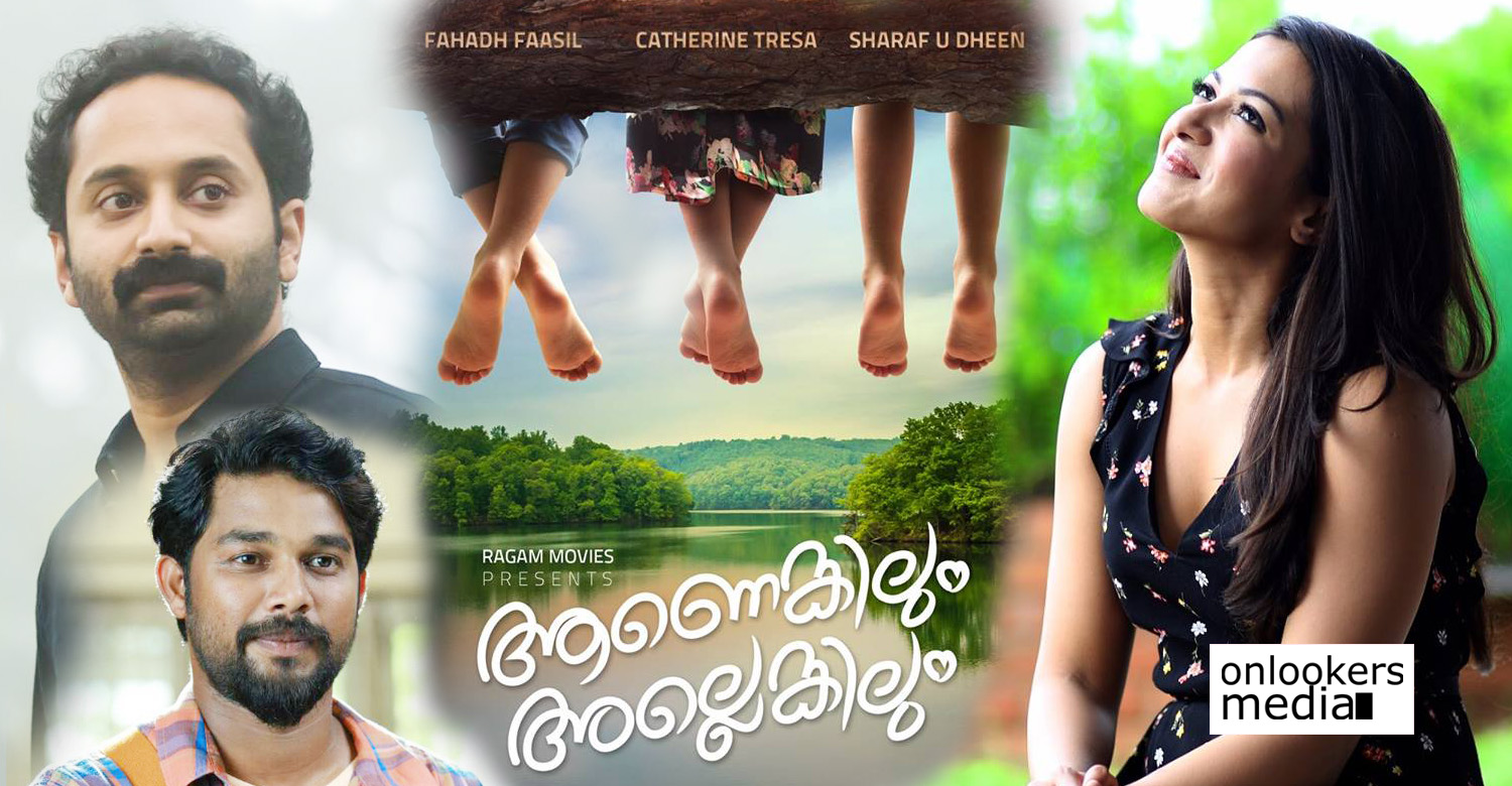 Fahadh Faasil, Sharafudheen and Catherine Tresa team up for Aanenkilum Allenkilum