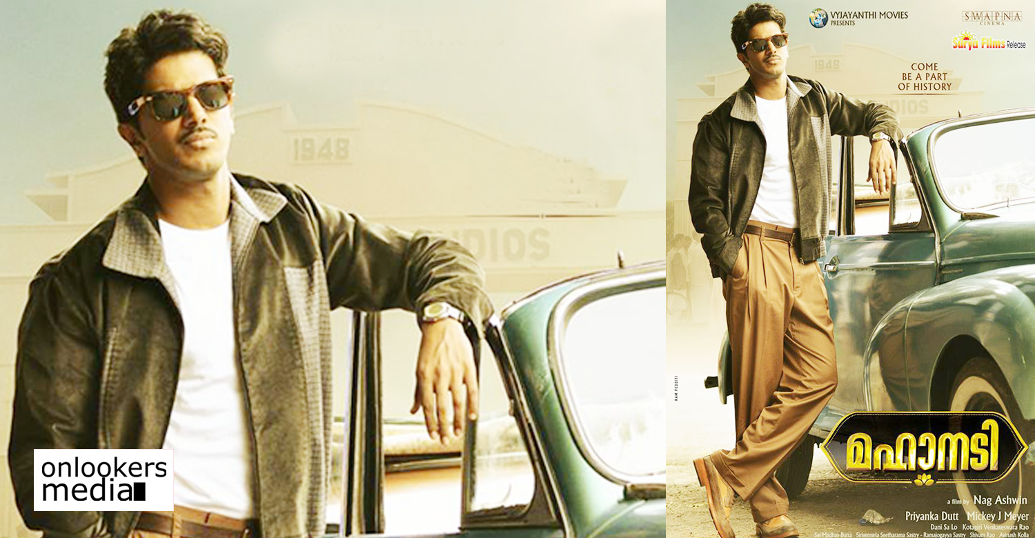 Check out Dulquer Salmaan's stylish retro avatar from Mahanati