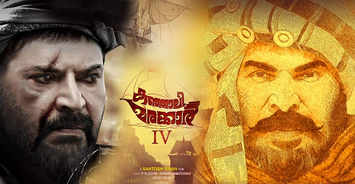 kunjali marakkar,kunjali marakkar movie,kunjali marakkar malayalam movie,kunjali marakkar mammootty's movie,mammootty's kunjali marakkar movie news,kunjali marakkar movie latest news,kunjali marakkar introduction teaser news,santhosh sivan mammootty's kunjali marakkar movie news