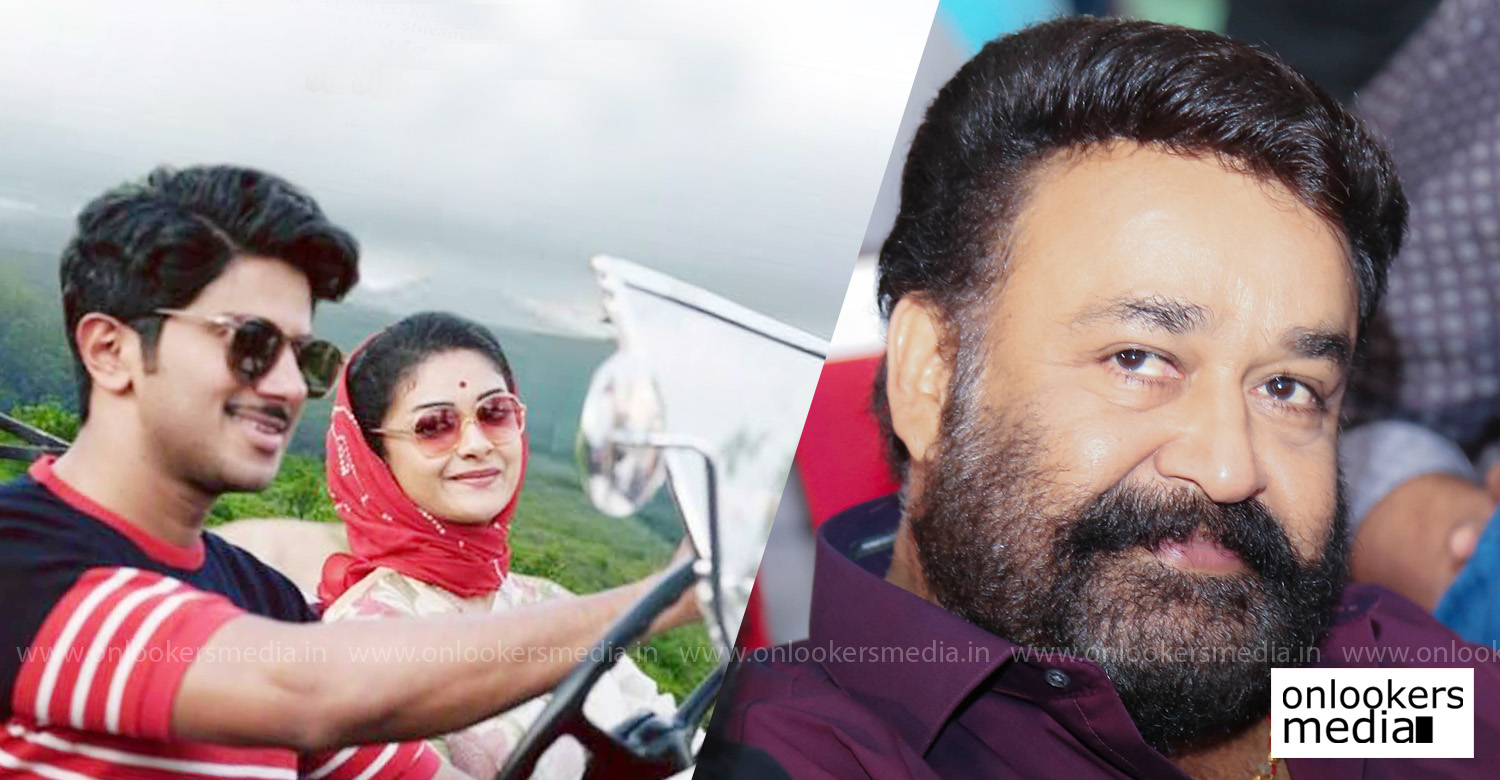 mahanati,mahanati movie,mahanati movie news,mahanati movie latest news,mohanlal,mohanlal's latest news,mohanlal about mahanati movie,mohanlal praises dulquer salmaan keerthy suresh,dulquer salmaan's latest news,mohanlal dulquer salmaan news,keerthy suresh,keerthy suresh's latest news