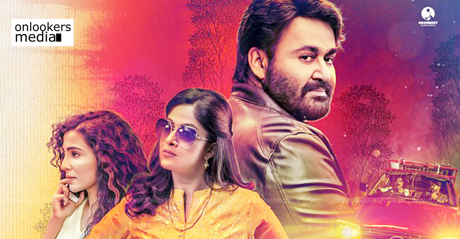 neerali,neerali malayalam movie,neerali movie poster,neerali movie new poster,neerali movie news,neerali mohanlal's new movie,mohanlal's neerali movie poster,neerali movie stills,neerali mohanlal's upcoming movie,mohanlal's latest news,neerali movie latest news