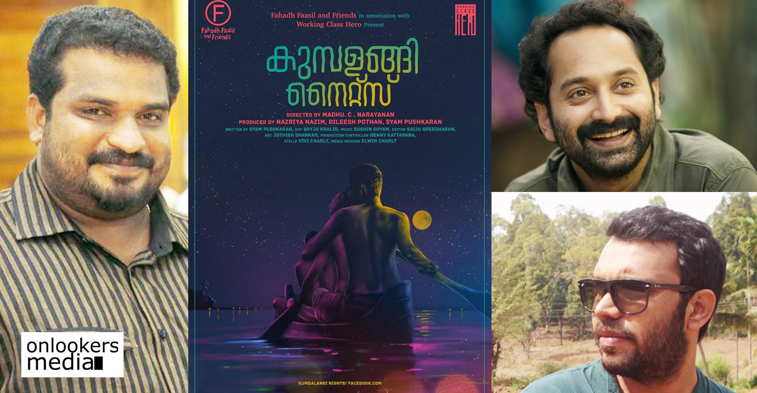 kumbalangi nights,kumbalangi nights malayalam movie,dileesh pothan,dileesh pothan's new movie,dileesh pothan fahadh faasil movie,dileesh pothan syam pushkaran movie,,dileesh pothan fahadh faasil syam pushkaran's new movie,kumbalangi nights movie cast details