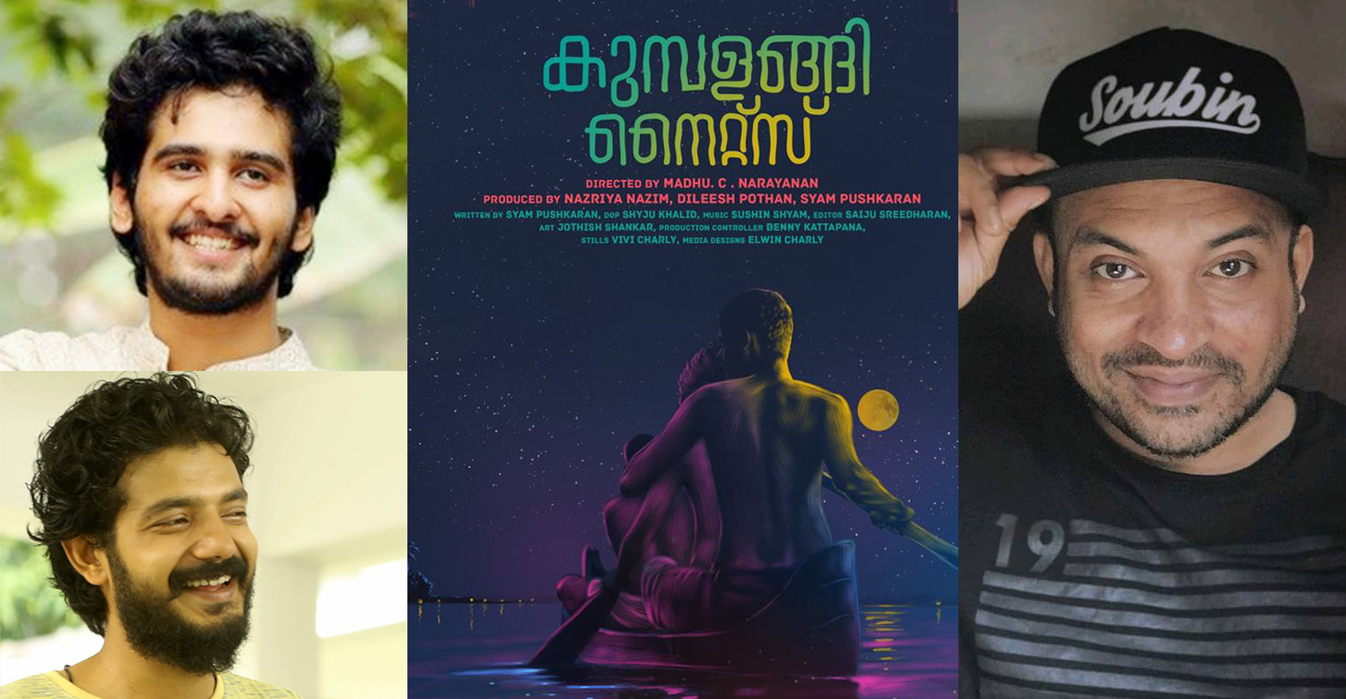 kumbalangi nights,kumbalangi nights movie news,kumbalangi nights malayalam movie news,kumbalangi nights soubin shahir sreenath bhasi shane nigam's movie,soubin shahir's movie news,shane nigham,sreenath bhasi,Kumbalangi Nights movie cast details