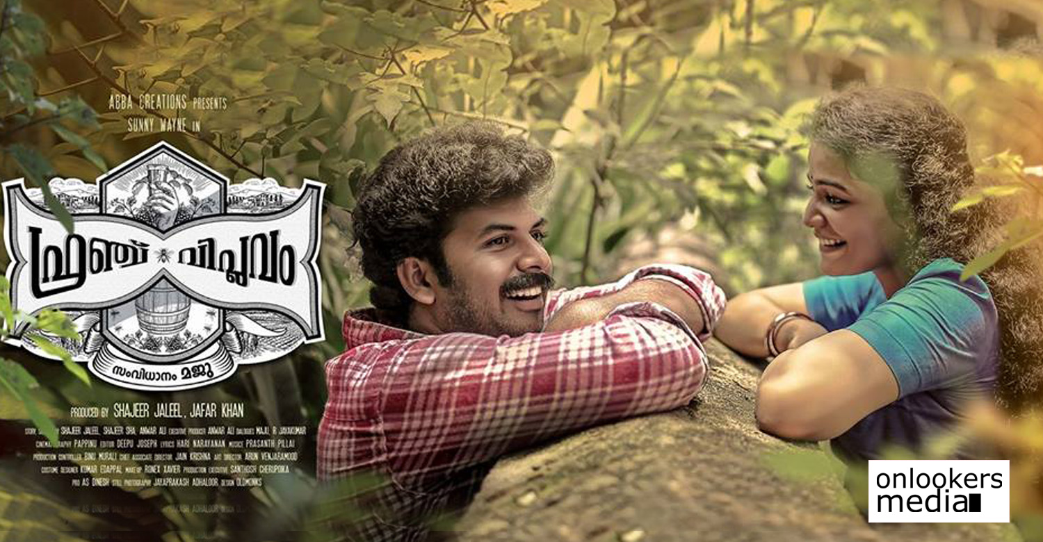 french viplavam,french viplavam malayalam movie,french viplavam movie new poster,french viplavam movie news,french viplavam movie latest news,french viplavam movie poster,french viplavam movie new poster,sunny wayne,sunny wayne's new movie,sunny wayne's french viplavam movie poster,
