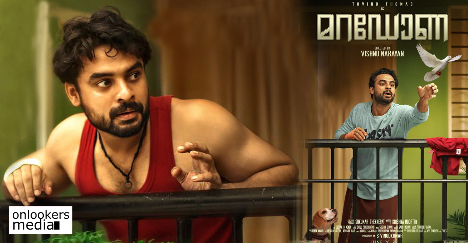 maradona,maradona movie,maradona malayalam movie,maradona movie latest news,maradona malayalam movie news,maradona movie release date,maradona tovino thomas new movie,maradona malayalam movie release date,tovino thomas maradona movie release date,maradona malayalam movie poster,maradona movie tovino thomas stills