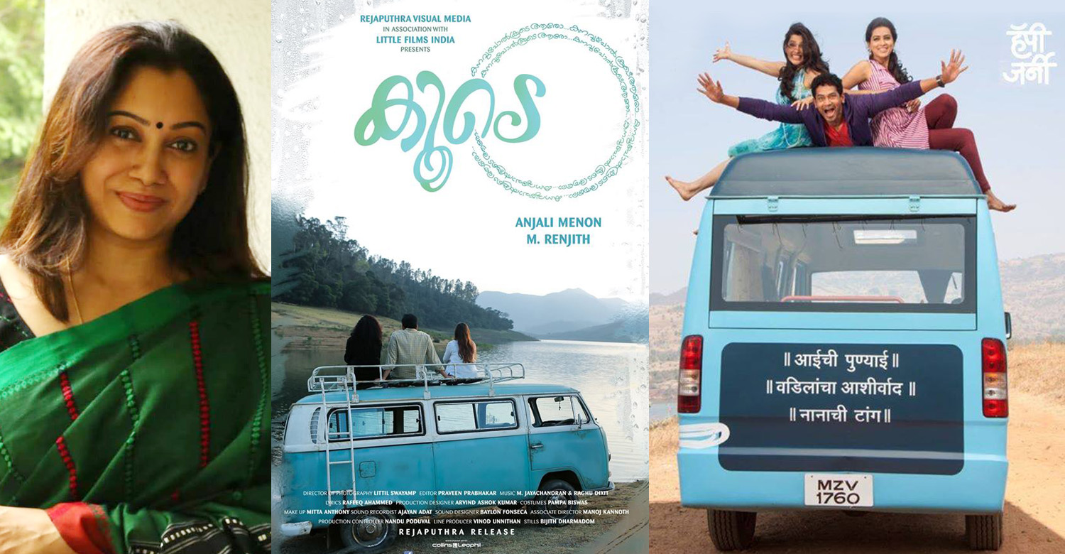 koode,koode movie,koode anjali menon's new movie,koode malayalam movie,koode anjali menon's new movie,koode movie news,koode movie latest news,koode movie remake of marathi movie happy journey,marathi movie happy journey latest news,anjali menon's koode is remake of marathi movie happy journey
