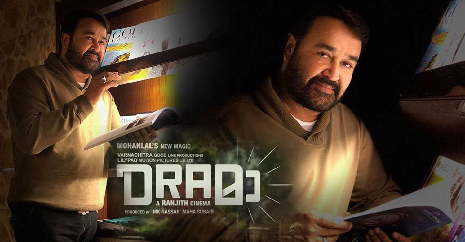 drama,drama movie,drama new malayalam movie,drama movie news,drama malayalam movie news,mohanlal,mohanlal's drama movie,mohanlal about drama movie,mohanlal ranjith's drama movie news,mohanlal's movie news