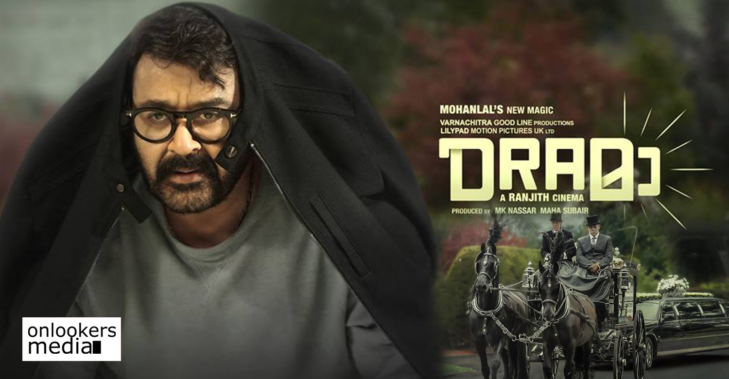 drama,drama movie,drama malayalam movie,drama mohanlal ranjith movie,drama movie poster,drama movie teaser release date,drama mohanlal's new movie,director ranjith's new movie,director ranjith's drama movie teaser release date