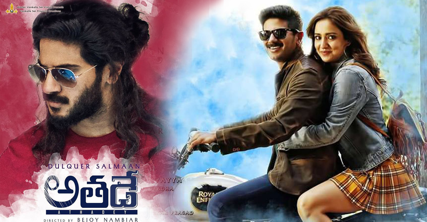 Athade,Athade movie,Athade dulquer salmaan's new telugu movie,Athade solo movie telugu remake,dulquer salmaan's telugu movie remake,solo telugu movie release date,athade movie release date,athade movie poster,dulquer salmaan's athade movie release date,solo movie telugu poster,dulquer salmaan,dulquer salmaan's movie news