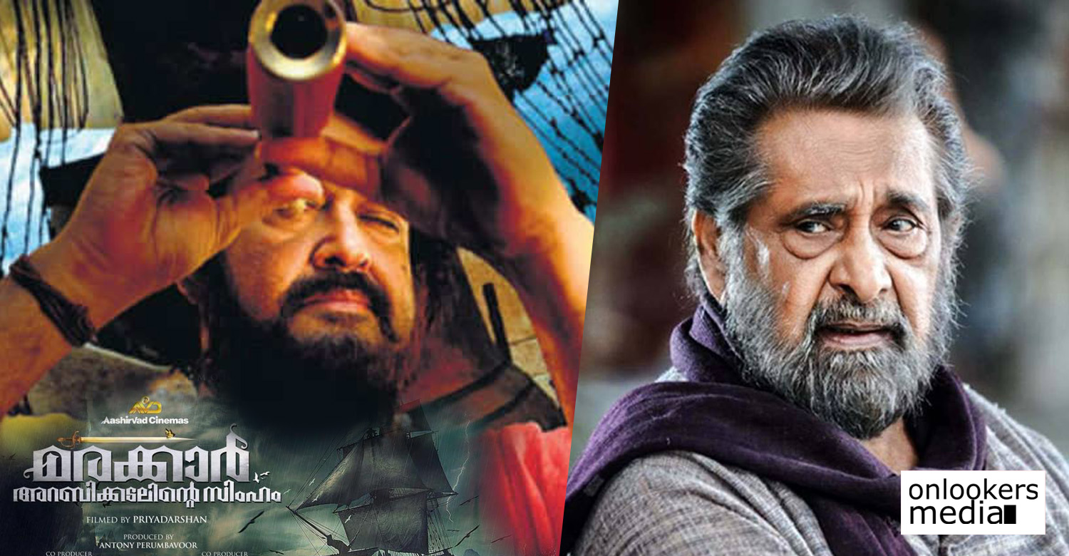 marakkar arabikadalinte simham,mohanlal,mohanlal's latest news,mohanlal's movie news,mohanlal's marakkar arabikadalinte simham movie news,madhu in mohanlal's marakkar arabikadalinte simham movie,priyadarshan mohanlal movie news,priyadarshan's marakkar arabikadalinte simham movie latest news, Madhu as Kunjali Marakkar Onnaman in marakkar arabikadalinte simham movie,madhu as Kutyali Marakkar in Marakkar - Arabikadalinte Simham