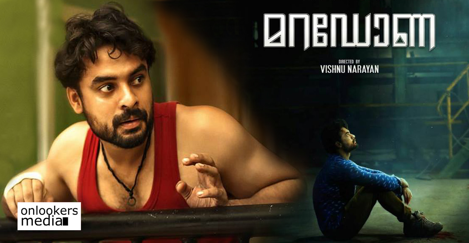 maradona,maradona new malayalam movie,maradona tovino thomas new movie,maradona movie latest news,tovino thomas maradona movie latest news,maradona movie release postponed,maradona movie poster,maradona movie tovino thomas stills,tovino thomas movie news