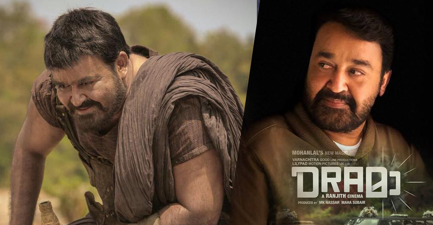 drama,drama malayalam movie,drama mohanlal's new movie,drama movie news,drama malayalam movie news,drama movie release date,mohanlal's movie news,mohanlal's kayamkulam kochunni movie news,mohanlal's upcoming releases,mohanlal's upcoming movie news