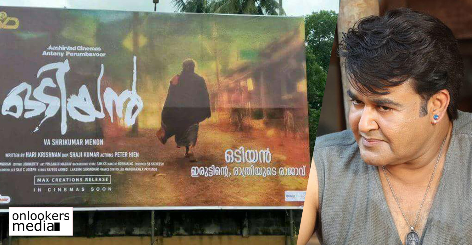 odiyan,odiyan movie news,odiyan malayalam movie news,odiyan new malayalam movie,mohanlal's odiyan movie,mohanlal,mohanlal's movie news,mohanlal's odiyan movie latest news