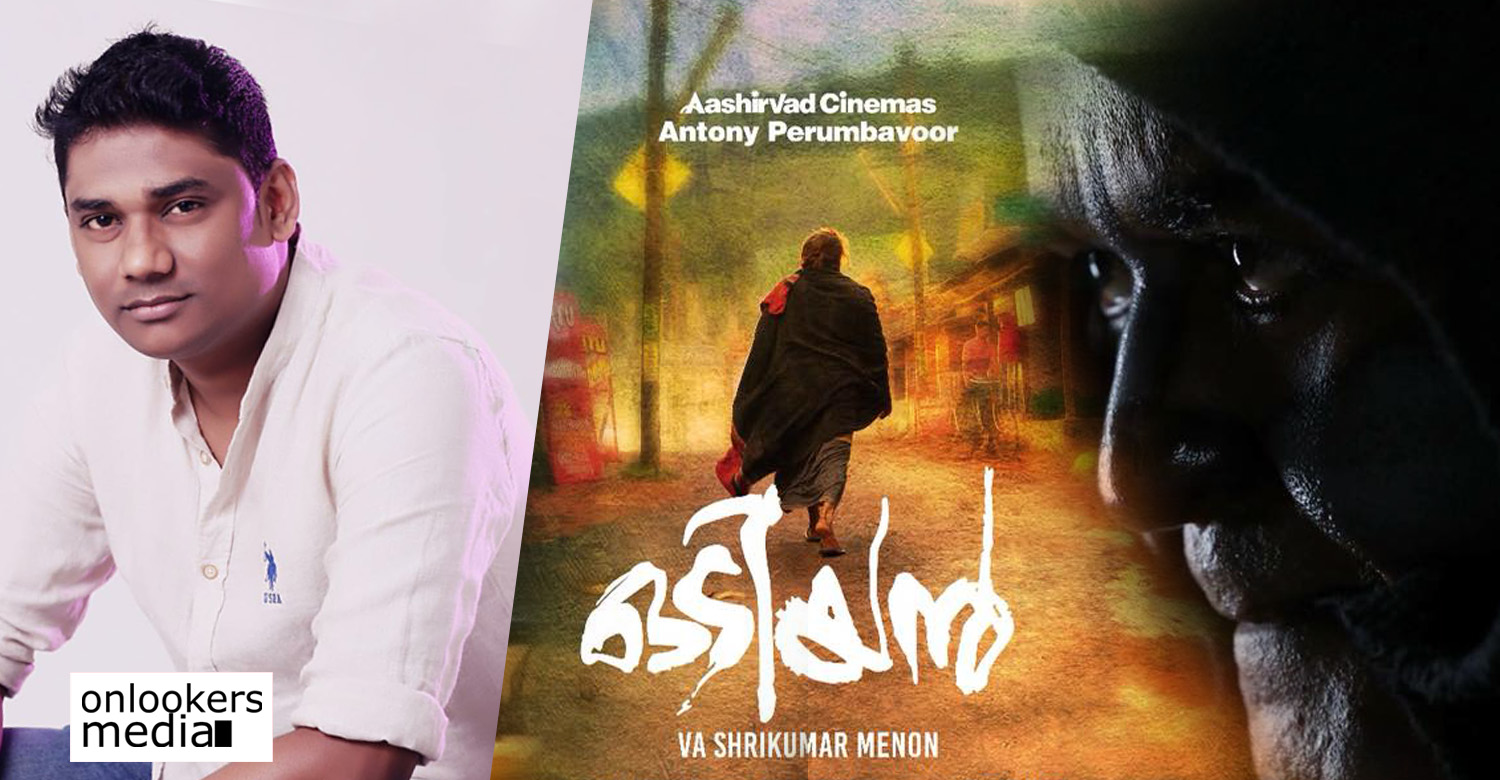 odiyan,odiyan movie,odiyan movie news,odiyan movie latest news,odiyan mohanlal's new movie,mohanlal's odiyan movie news,odiyan movie music director,music director sam cs about odiyan movie,vikram vedha music director's new movie,music director sam cs,sam cs's latest news,sam cs abou mohanlal's odiyan movie,sam cs's movie news