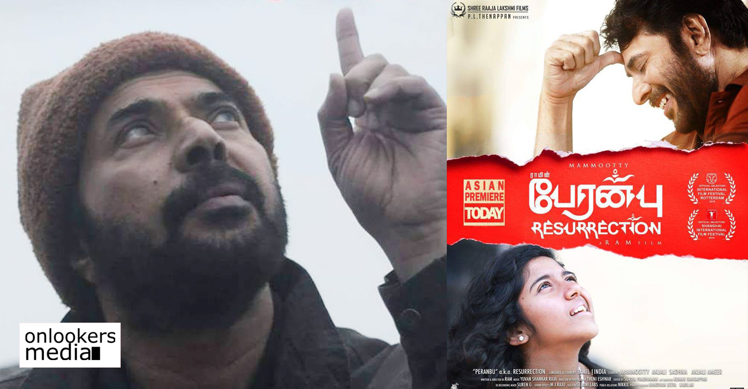 peranbu,peranbu movie,peranbu movie news,peranbu movie latest news,peranbu mammootty's movie,mammootty,mammootty's peranbu movie news,peranbu movie stills,peranbu movie poster,peranbu movie mammootty's stills,peranbu at shanghai international film festival,