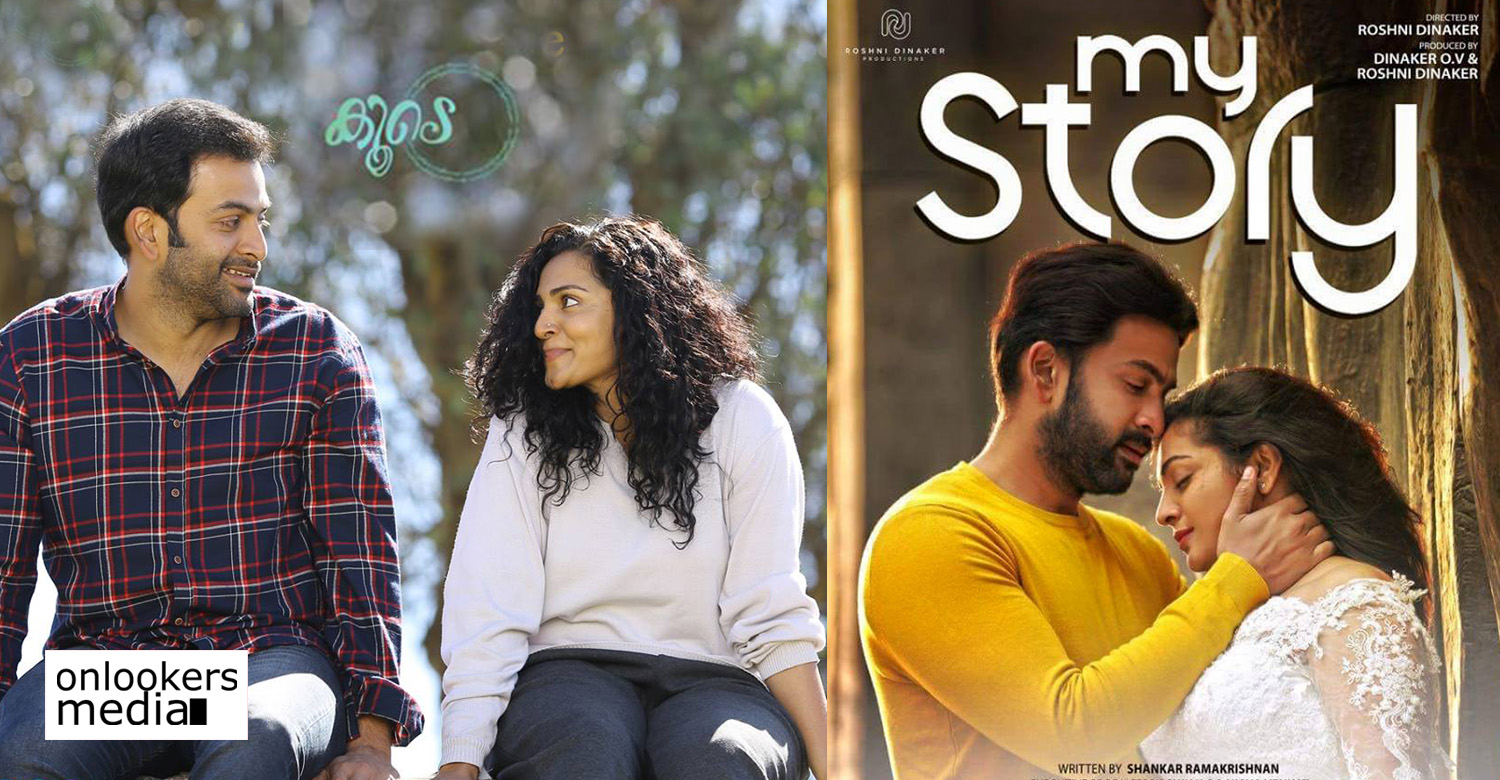 prithviraj,prithviraj's latest news,prithviraj's movie news,parvathy,parvathy's latest news,prithviraj parvathy's movie news,prithviraj parvathy's new movie,prithviraj parvathy's upcoming movie,koode,koode prithviraj parvathy new movie,my story,my story prithviraj parvathy movie,prithviraj parvathy's next releases