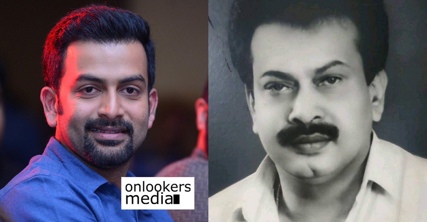 prithviraj,prithviraj about his father sukumaran,prithviraj's latest news,prithviraj's news,prithviraj fathers day facebook post,
