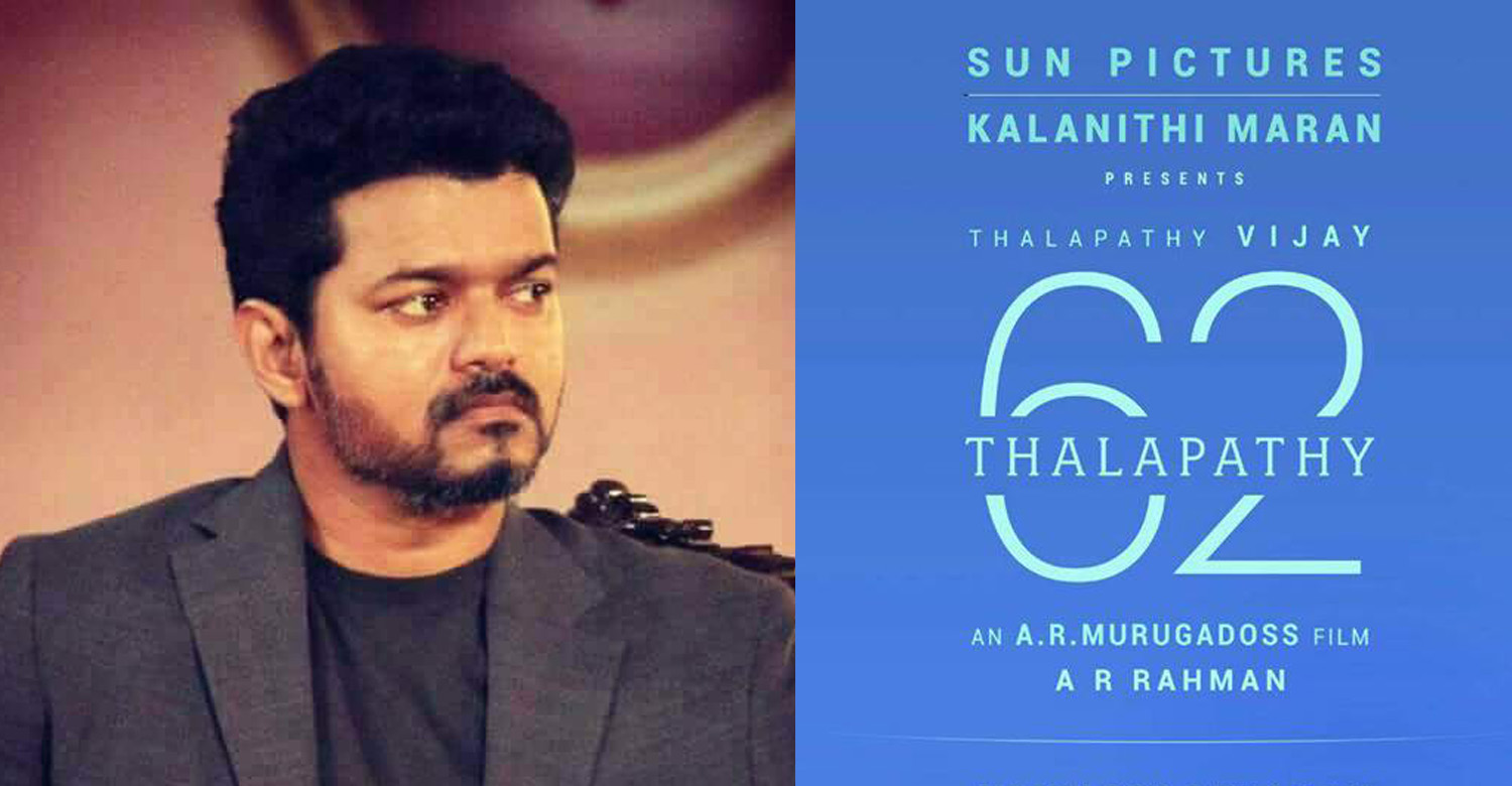 thalapathy 62,thalapathy 62 movie news,thalapathy 62 movie latest news,actor vijay,vijay's new movie thalapathy 62,vijay's movie news,vijay's latest news,vijay ar murugadoss movie news,thalapathy 62 vijay's first look release date,thalapathy 62 title release date,ar murugadoss's movie news