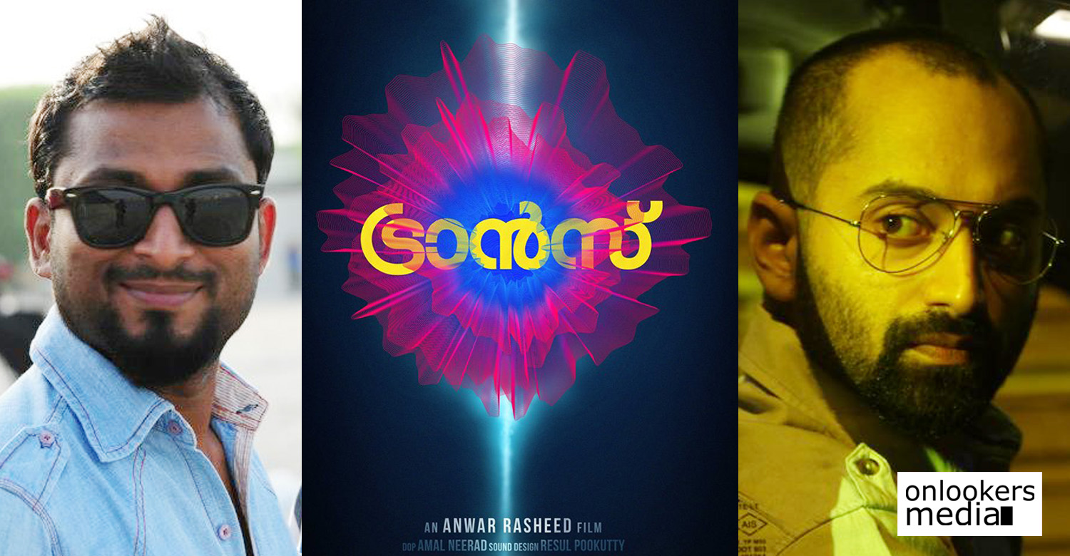 trance,trance malayalam movie,trance fahadh faasil anwar rasheed,director anwar rasheed,anwar rasheed's latest news,anwar rasheed's next movie,anwar rasheed's upcoming movie,fahadh faasil's upcoming movie,