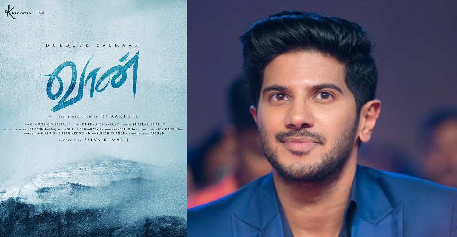 vaan,vaan tamil movie,vaan dulquer salmaan's new movie,vaan movie news,vaan movie latest news,vaan dulquer salmaan's new tamil movie,dulquer salmaan,dulquer salmaan's movie news,dulquer has four heroines in vaan movie