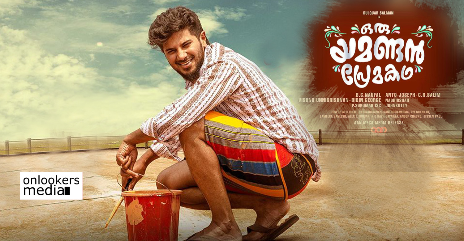 Oru Yamandan Premakatha,Oru Yamandan Premakatha movie,Oru Yamandan Premakatha movie latest news,Oru Yamandan Premakatha new malayalam movie,Oru Yamandan Premakatha dulquer salmaan's new movie,dulquer salmaan,dulquer salmaan's latest news,dulquer salmaan's movie news,dulquer salmaan as painter in Oru Yamandan Premakatha movie,vishu unnikrishnan bibin george dulquer salmaan's movie news