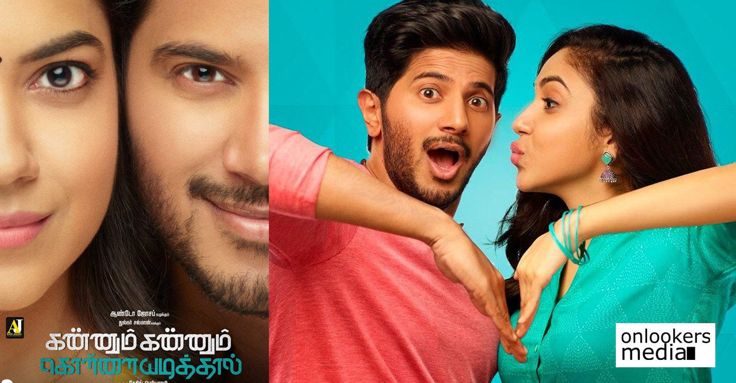 kannum kannum kollaiyadithaal, kannum kannum kollaiyadithaal movie, kannum kannum kollaiyadithaal movie poster, kannum kannum kollaiyadithaal dulquer salmaan movie,dulquer salmaan's kannum kannum kollaiyadithaal movie poster, kannum kannum kollaiyadithaal movie new poster,dulquer salmaan ritu varma kannum kannum kollaiyadithaal movie, kannum kannum kollaiyadithaal movie latest news,dulquer salmaan ritu varma kannum kannum kollaiyadithaal movie stills,
