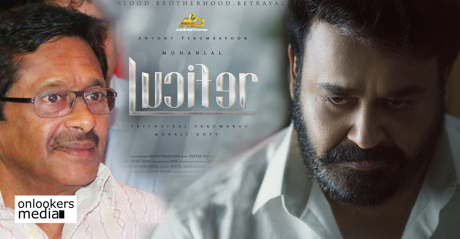 lucifer,lucifer movie,lucifer malayalam movie,lucifer movie latest news,lucifer malayalam movie news,director faasil,director faasil in mohanlal's lucifer movie,mohanlal faasil movie,faasil in prithviraj's lucifer movie,prithviraj's lucifer movie news,mohanlal's lucifer movie news