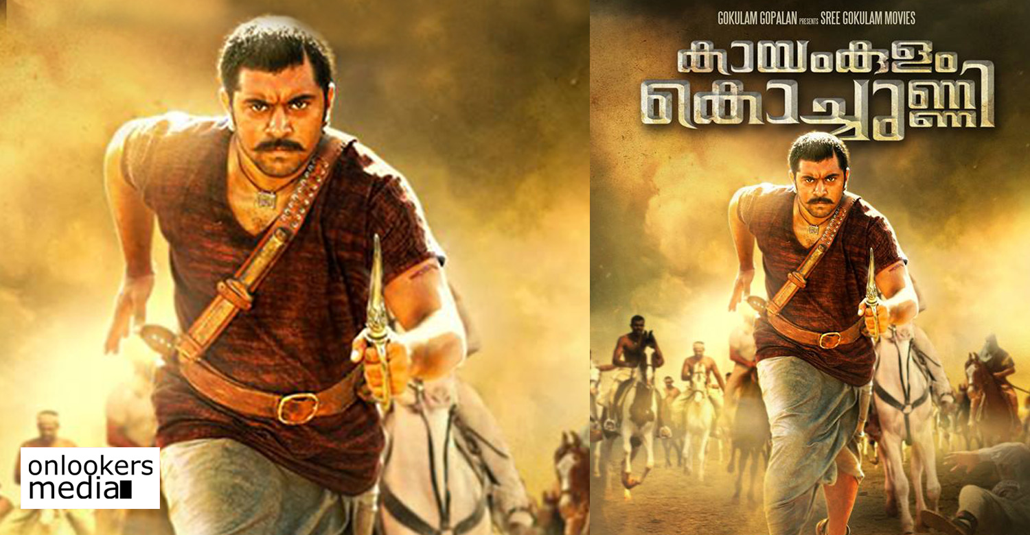 kayamkulam kochunni,kayamkulam kochunnni movie,kayamkulam kochunni malayalam movie,kayamkulam kochunni movie poster,kayamkulam kochunni movie first look poster,kayamkulam kochunni nivin pauly's new movie,nivin pauly's kayamkulam kochunni's first look poster,nivin pauly's kayamkulam kochunni movie stills