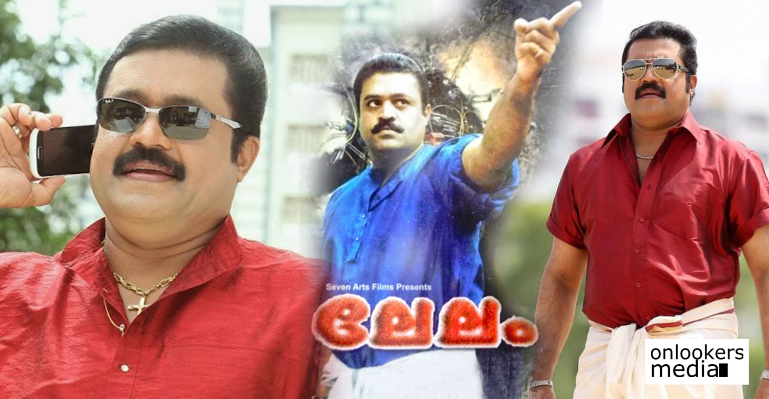lelam 2,lelam 2 movie news,lelam movie latest news,lelam movie shooting dates,lelam movie second part,lelam 2 suresh gopi's new movie,suresh gopi,suresh gopi's movie news,suresh gopi's lelam 2 movie news,nithin renji panicker's lelam 2 movie news