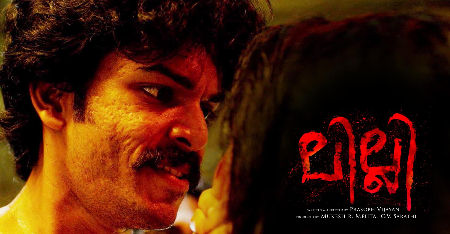 lilli malayalam movie censored with clean  u0026 39 a u0026 39   watch out for some extreme violence