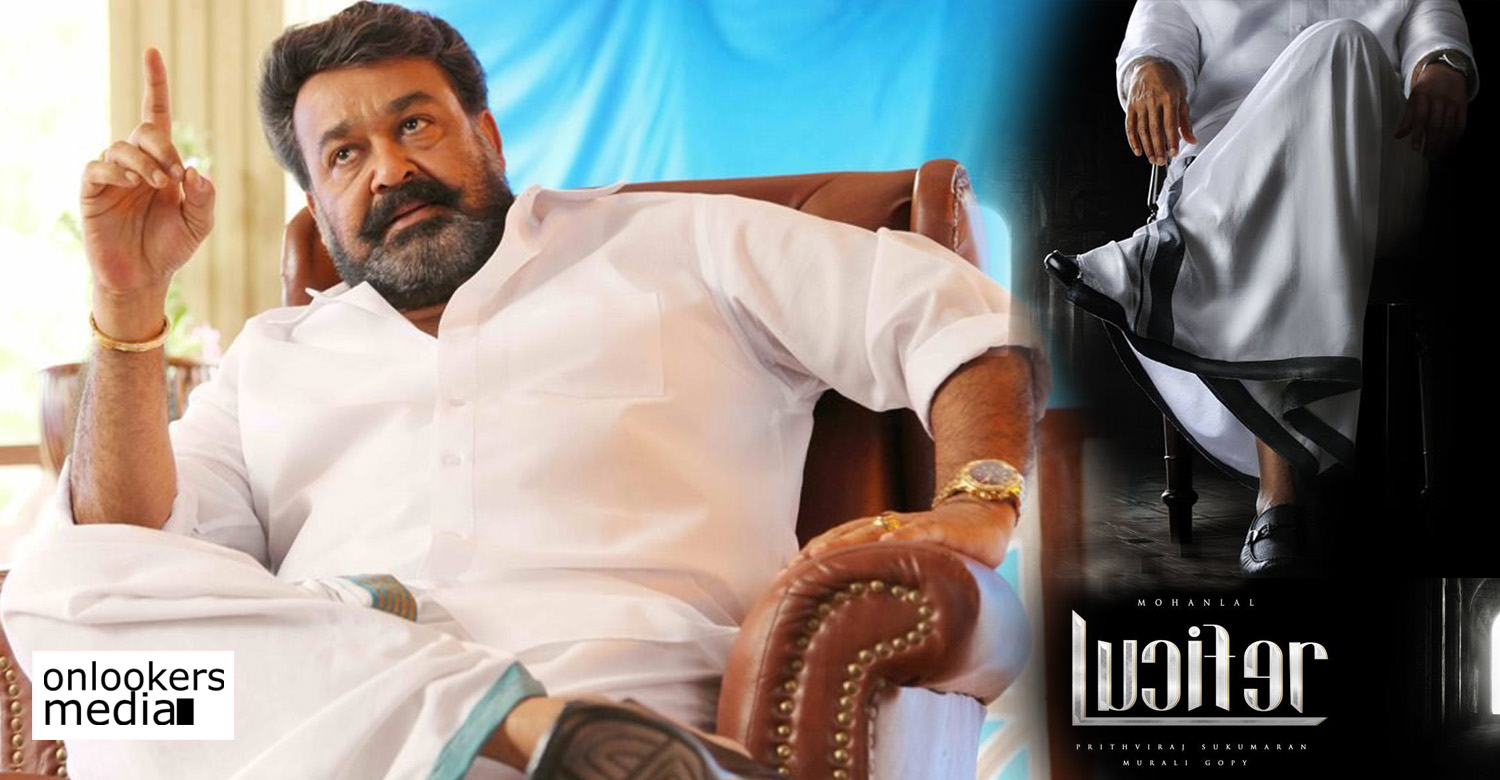 lucifer,lucifer malayalam movie,lucifer movie news,lucifer movie latest news,prithviraj,prithviraj's latest news,prithviraj's movie news,prithviraj about lucifer movie,prithviraj's speech about lucifer movie,mohanlal,mohanlal's lucifer movie,prithviraj mohanlal's lucifer movie