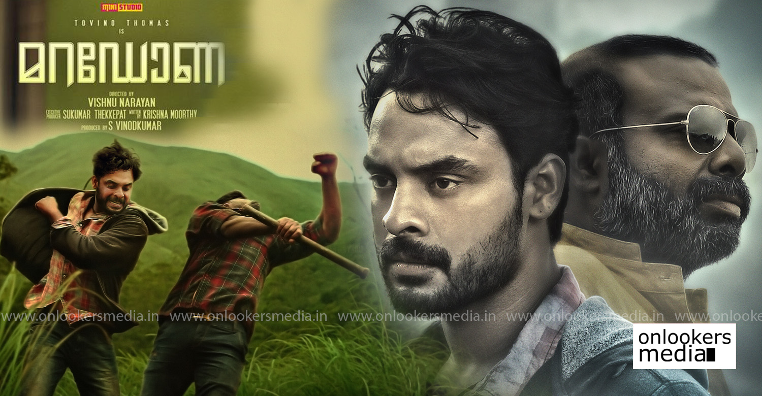 maradona,maradona malayalam movie,maradona malayalam movie news,maradona movie latest news,maradona tovino thomas new movie,tovino thomas,tovino thomas speech about maradona movie,maradona movie poster,tovino thomas's latest news,tovino thomas's new malayalam movie