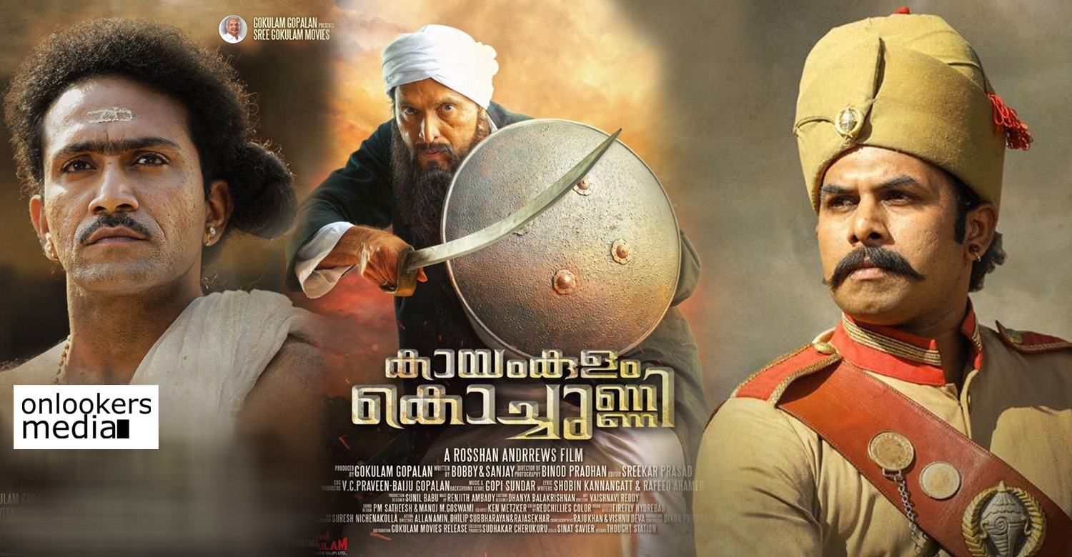 kayamkulam kochunni,kayamkulam kochunni movie,kayamkulam kochunni malayalam movie,kayamkulam kochunni movie posters,kayamkulam kochunni movie charecter posters, Babu Antony, Babu Antony's kayamkulam kochunni movie poster,babu antony as thangal in kayamkulam kochunni,sunny wayne,sunny wayne's kayamkulam kochunni movie poster,kayamkulam kochunni movie sunny wayne stills,sunny wayne as keshavan in kayamkulam kochunni,kayamkulam kochunni movie babu antony's stills,shine tom chacko,shine tom chacko's kayamkulam kochunni movie stills,shine tom chacko as kochupilla in kayamkulam kochunni