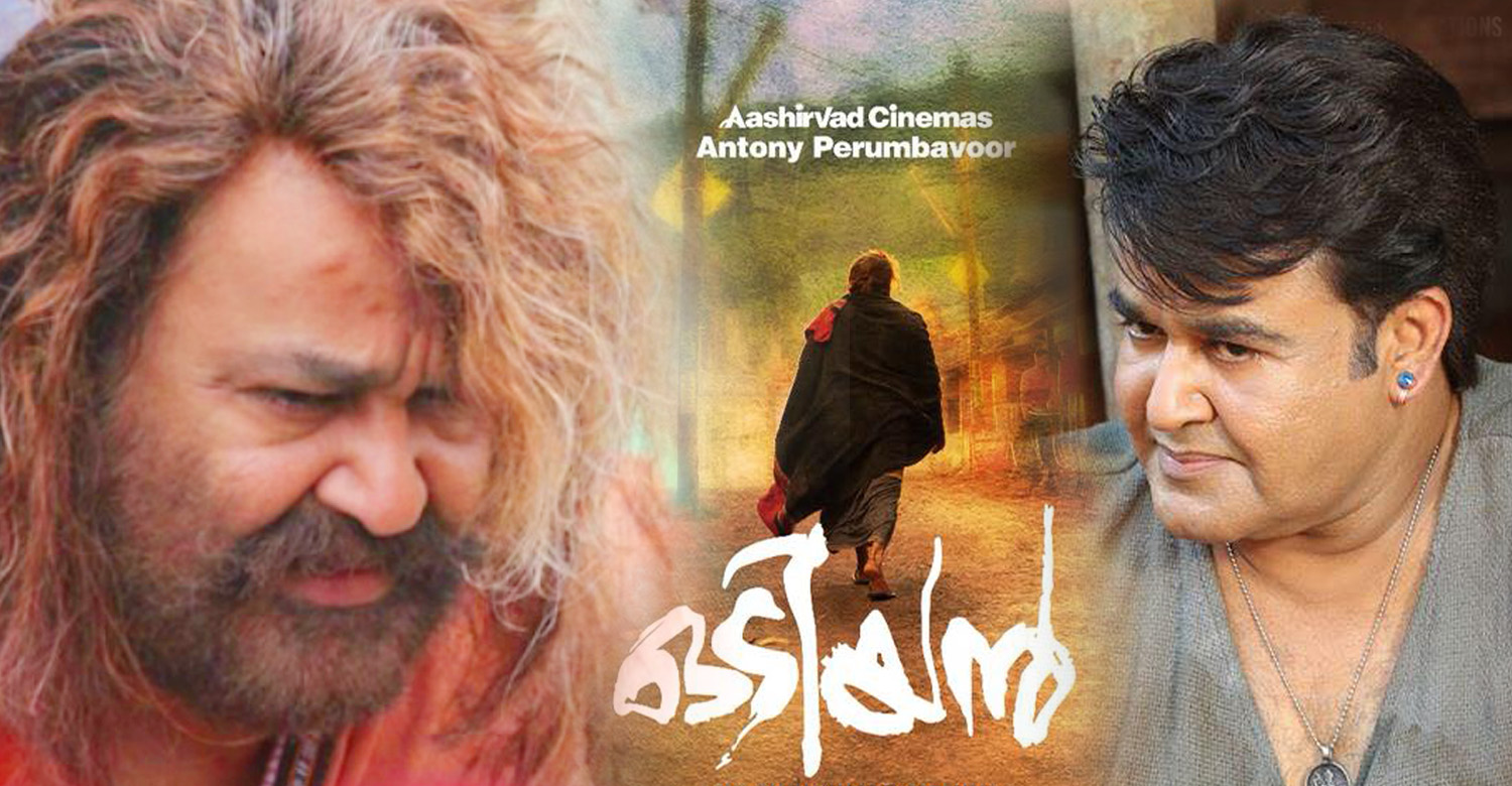 odiyan,odiyan movie,odiyan malayalam movie,odiyan movie news,odiyan mohanlal's new movie,lalettan's odiyan movie,odiyan movie poster,odiyan movie latest news,mohanlal,mohanlal's movie news,odiyan teaser release date,mohanlal's odiyan teaser release date