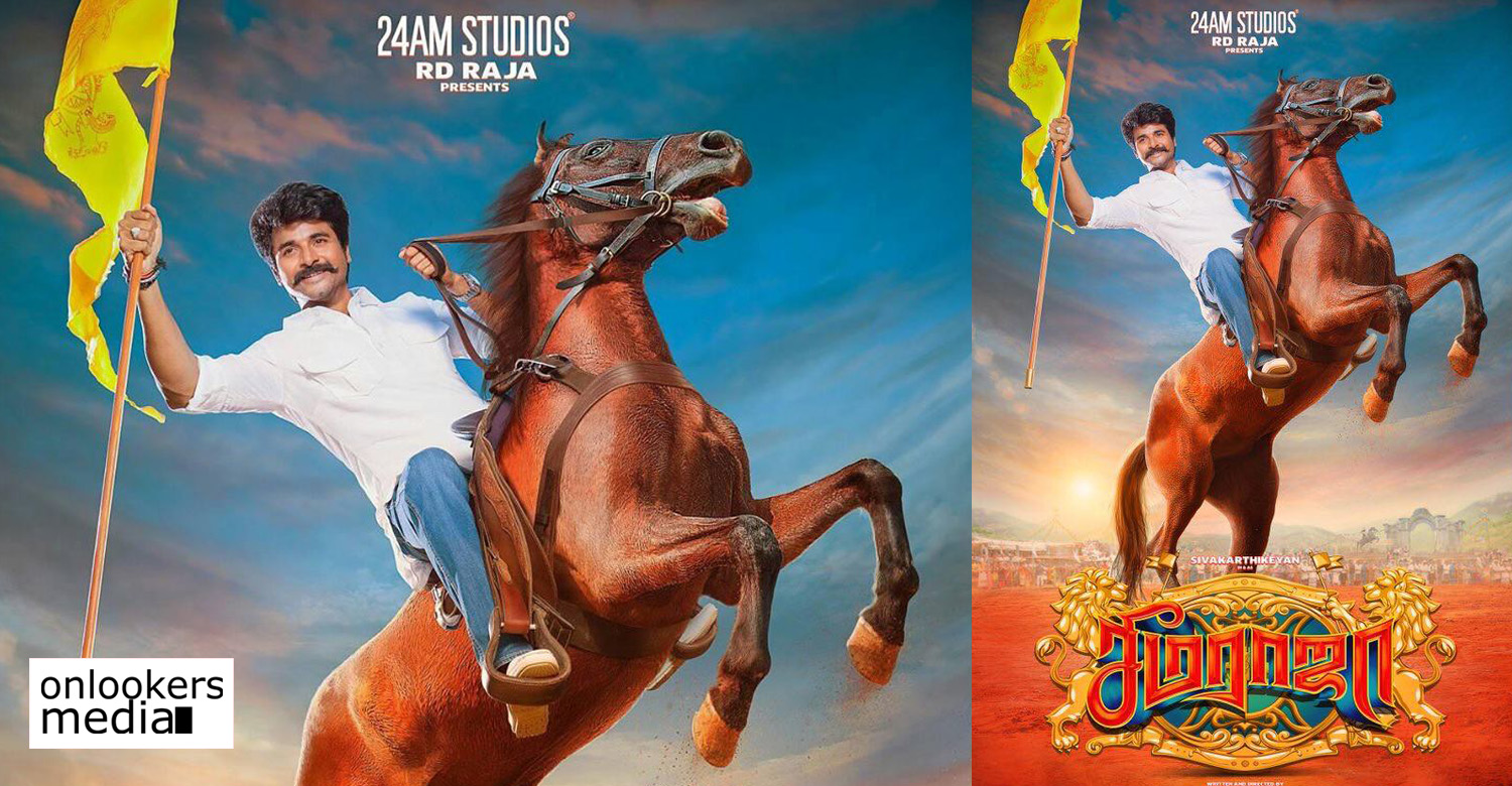 seemaraja,seemaraja movie,seemaraja movie news,seemaraja movie latest news,seemaraja movie poster,seemaraja sivakarthikeyan's new movie,seemaraja movie sivakarthikeyan's stills,seemaraja movie release date,sivakarthikeyan's seemaraja movie release date