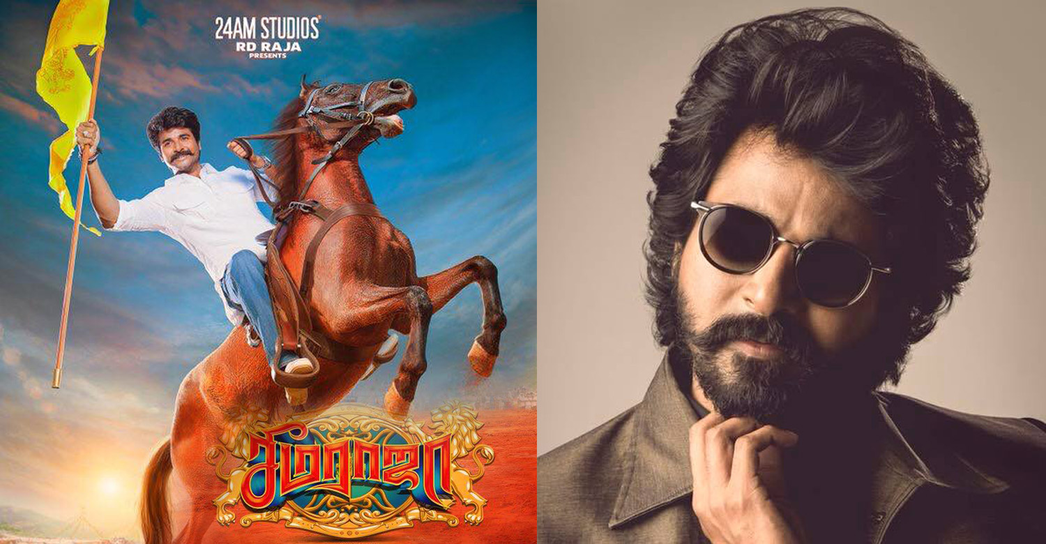 Seemaraja,Seemaraja movie,Seemaraja tamil movie,Seemaraja movie news,Seemaraja movie latest news,Seemaraja sivakarthikeyan's movie,Seemaraja movie teaser release date,sivakarthikeyan's Seemaraja teaser release date,Seemaraja movie audio launch date,sivakarthikeyan's Seemaraja audio launch date,ponram sivakarthikeyan's movie Seemaraja.ponram's Seemaraja audio and teaser release date