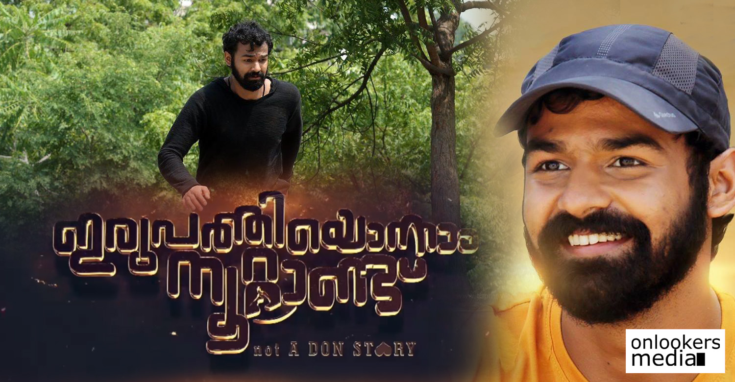 Irupathiyonnaam Noottaandu,Irupathiyonnaam Noottaandu movie,Irupathiyonnaam Noottaandu pranav mohanlal's new movie,Irupathiyonnaam Noottaandu pranav mohanlal arun gopy new movie,Irupathiyonnaam Noottaandu movie title video,pranav mohanlal's Irupathiyonnaam Noottaandu title video,pranav mohanlal's latest news,music director gopi sunder,gopi sunder's latest movie,gopi sunder's Irupathiyonnaam Noottaandu title video