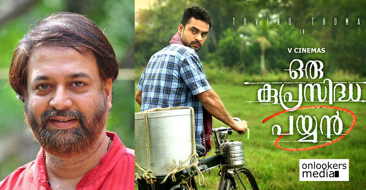 Oru Kuprasidha Payyan, Oru Kuprasidha Payyan malayalam movie, Oru Kuprasidha Payyan movie news, Oru Kuprasidha Payyan movie latest news,director madhupal,director madhupal about tovino thomas,tovino thomas's latest news,tovino thomas's Oru Kuprasidha Payyan movie ,tovino thomas's movie news