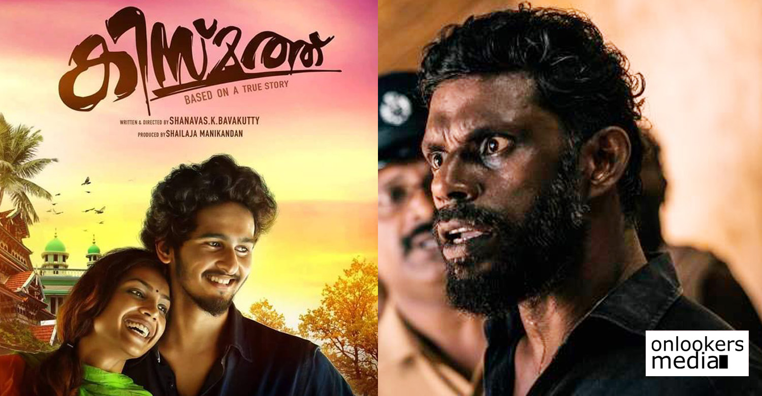 vinayakan,vinayakan's next movie,vinayakan's upcoming movie,vinayakan's new malayalam project,kismath fame shanavas k bavakutty's next movie, kismath fame shanavas k bavakutty's upcoming movie,vinayakan in kismath fame shanavas k bavakutty's next movie,vinayakan shanavas bavakutty movie
