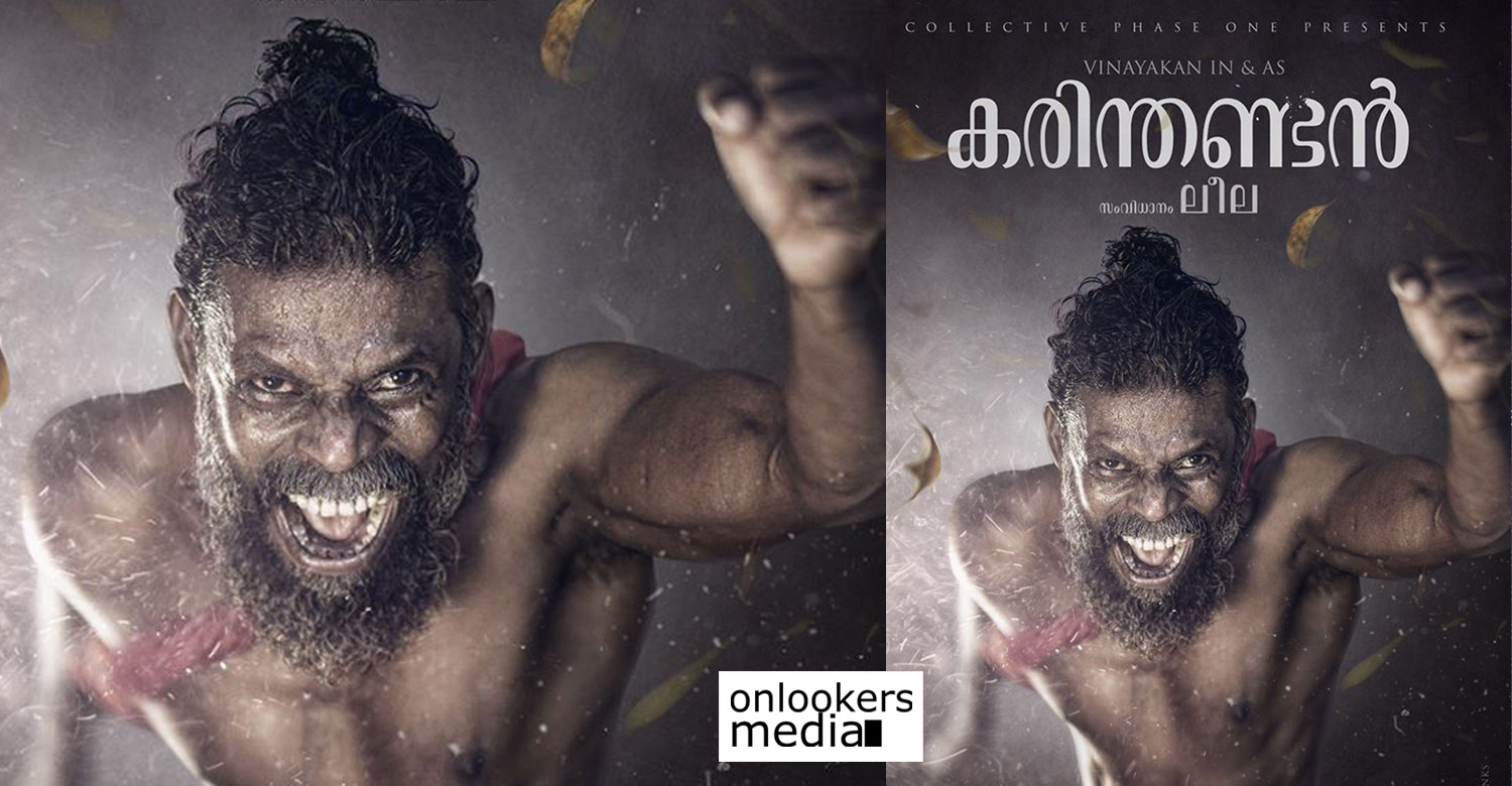 actor vinayakan,vinayakan's movie news,vinayakan,vinayakan's new movie,karinthantan,karinthantan movie,vinayakan's karinthantan movie first look,karinthantan movie poster,karinthantan movie first look poster,vinayakan's upcoming movie,vinayakan's karinthantan movie news