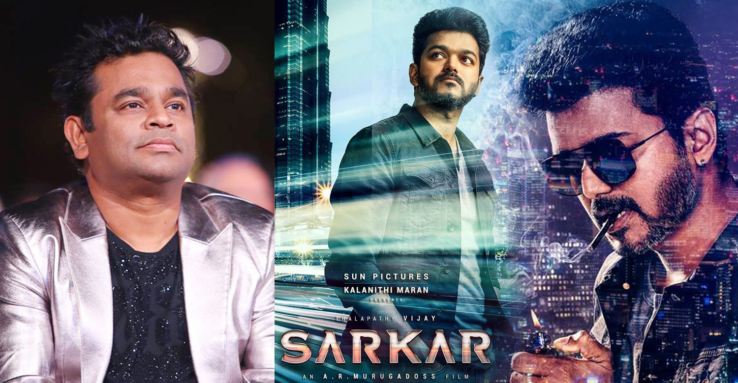 sarkar,sarkar movie news,sarkar tamil movie news,sarkar movie audio launch date,sarkar tamil movie audio release date,actor vijay,actor vijay's sarkar audio launch date,ar murugadoss's sarkar audio launch date,vijay ar murugadoss's sarkar audio release date,vijay's sarkar movie news