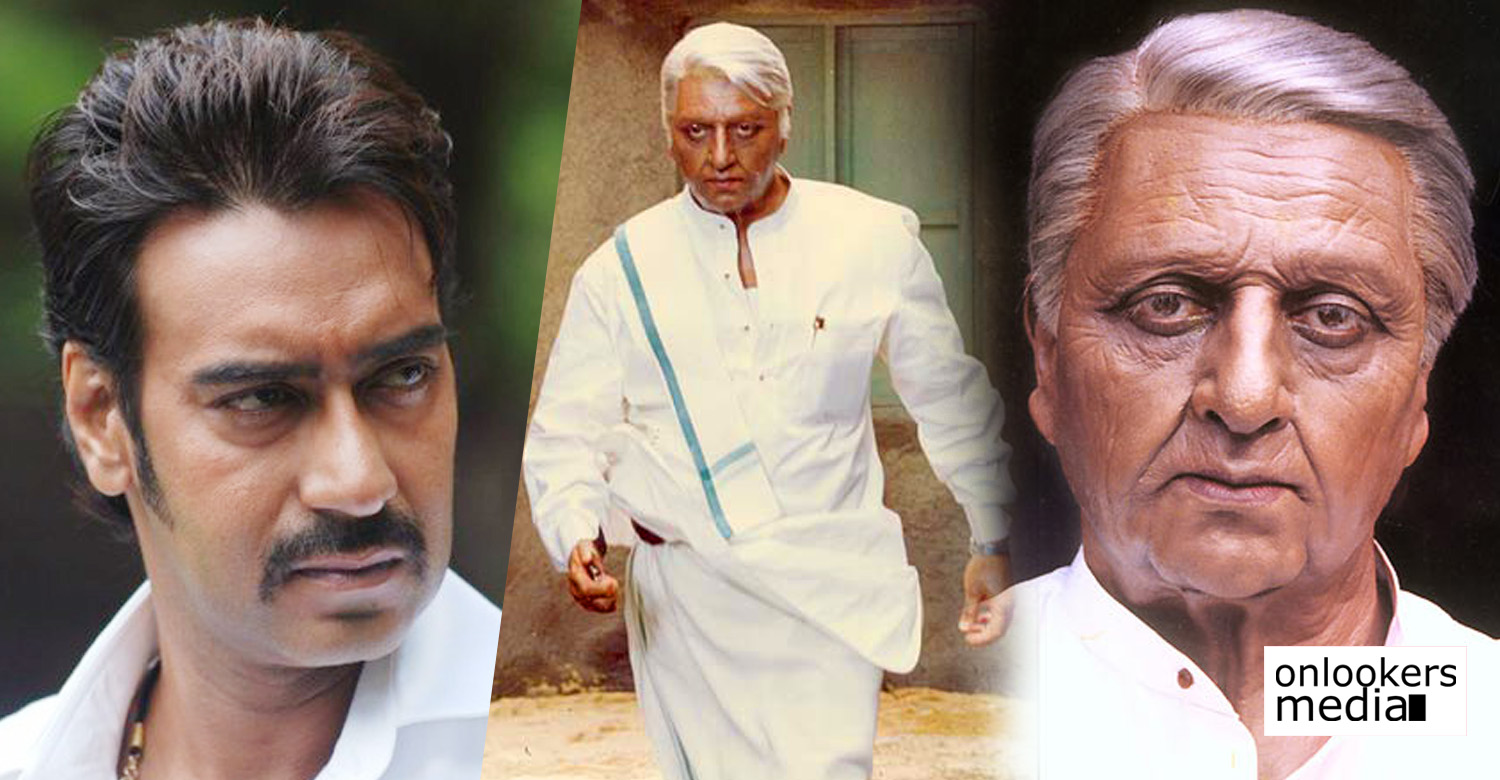 indian 2,indian 2 movie,indian 2 tamil movie,indian 2 kamal haasan's movie,indian 2 movie news,indian2 movie latest update,ajay devgn,bollywood actor ajay devgn,ajay devgn in indian 2 movie,ajay devgn in kamal haasan's indian 2,ajay devgn in shankar's indian 2 movie,ajay devgn's latest news,ajay devgn's movie news,ajay devgn's upcoming movie,Ajay Devgn's debute tamil movie,shankar kamal haasan's indian 2 movie