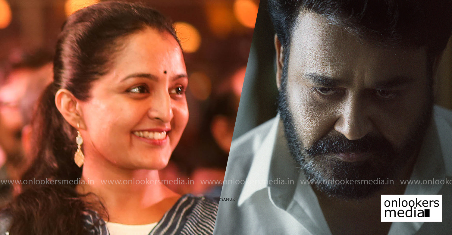 lucifer movie,lucifer,lucifer malayalam movie,lucifer movie news,lucifer movie latest news,manju warrier,manju warrier joins lucifer set,manju warrier's lucifer movie news,manju warrier mohanlal's lucifer movie,manju warrier's recent news