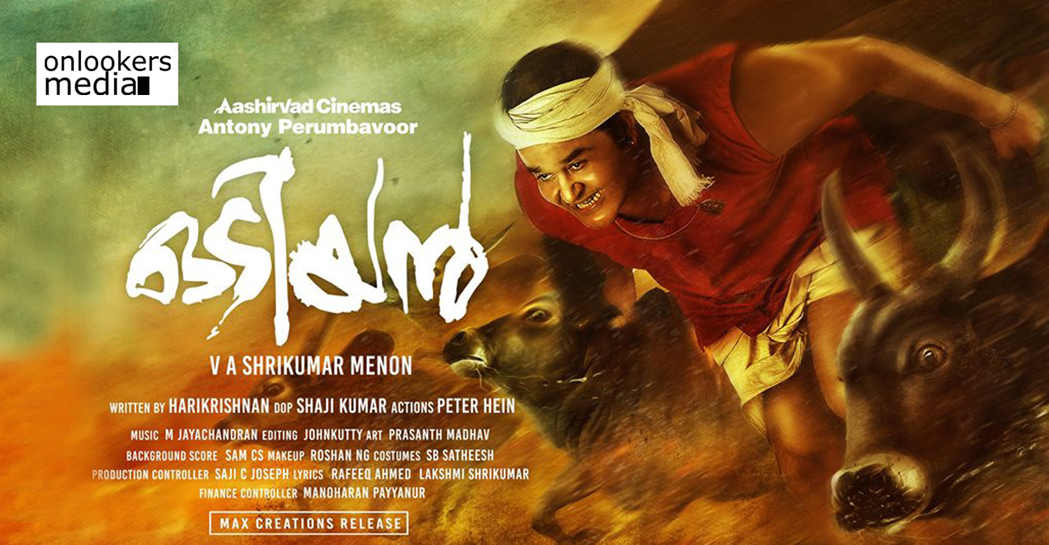 odiyan,odiyan movie,odiyan malayalam movie,odiyan mohanlal's movie,odiyan movie poster,odiyan malayalam movie poster,odiyan movie latest poster,odiyan movie new poster,mohanlal's new movie odiyan,odiyan movie recent news