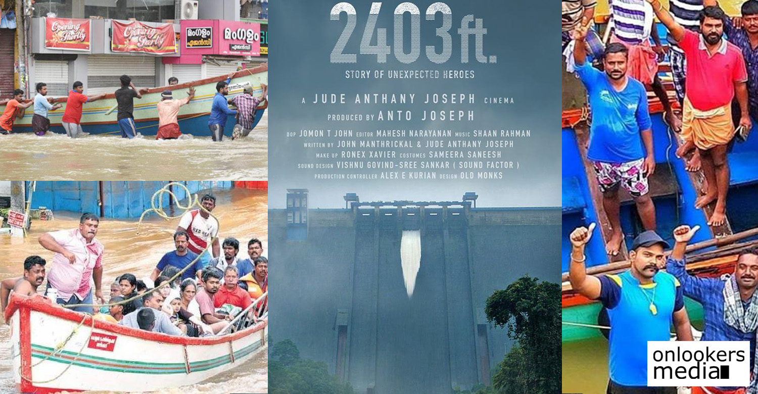 2403 ft,2403 ft movie latest news,jude anthany joseph's 2403 ft movie news,kerala flood base story movie,2403 ft movie latest update,2403 ft malayalam movie news,2403 ft new malayalam movie news